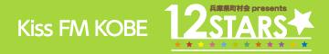 兵庫県町村会 presents 12STARS☆(トゥエルヴスターズ)