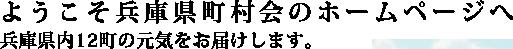ようこそ兵庫県町村会のホームページへ